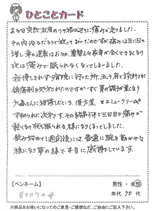 itami_01