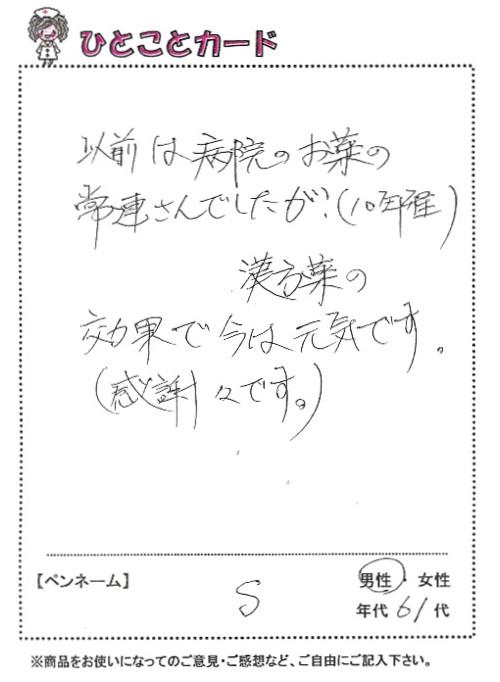 tsukare_01