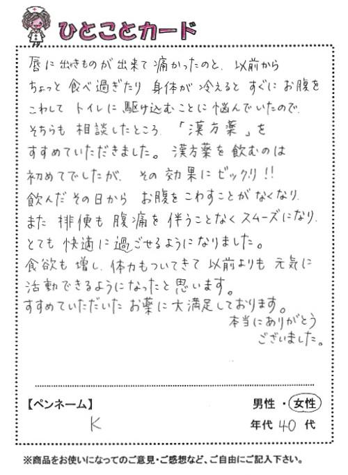 tsukare_02
