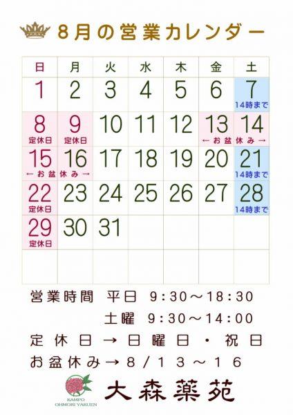 大森薬苑営業カレンダー