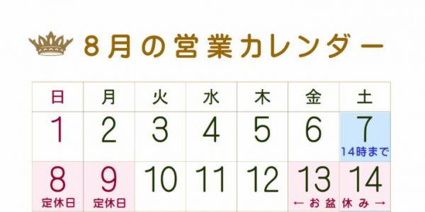 カレンダー2021年08月